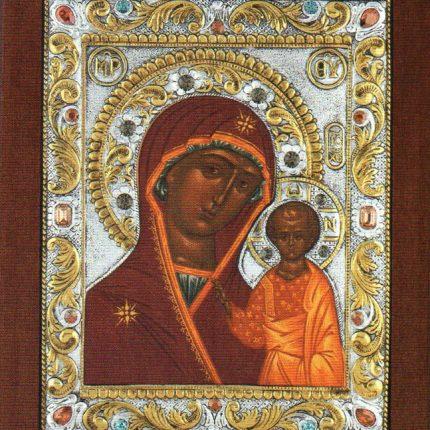 Εικονες Αγιων σε Ξυλο - Παναγια Αμολυντος Βυζαντινη Αγιογραφια - K304