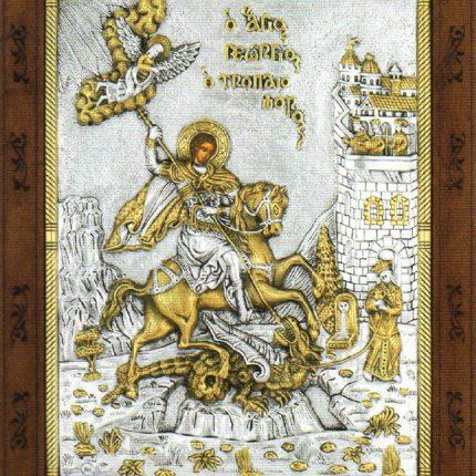 Εικονες Αγιων σε Ξυλο - Αγιος Γεωργιος - 208NK
