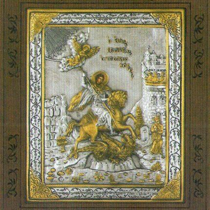 Άγιος Γεώργιος Τροπαιοφόρος - Ασημενιες Εικονες Αγιων - 103NK