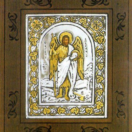 Άγιος Ιωάννης - Εικονες Αγιων Τιμες Εξαιρετικες - 101NK